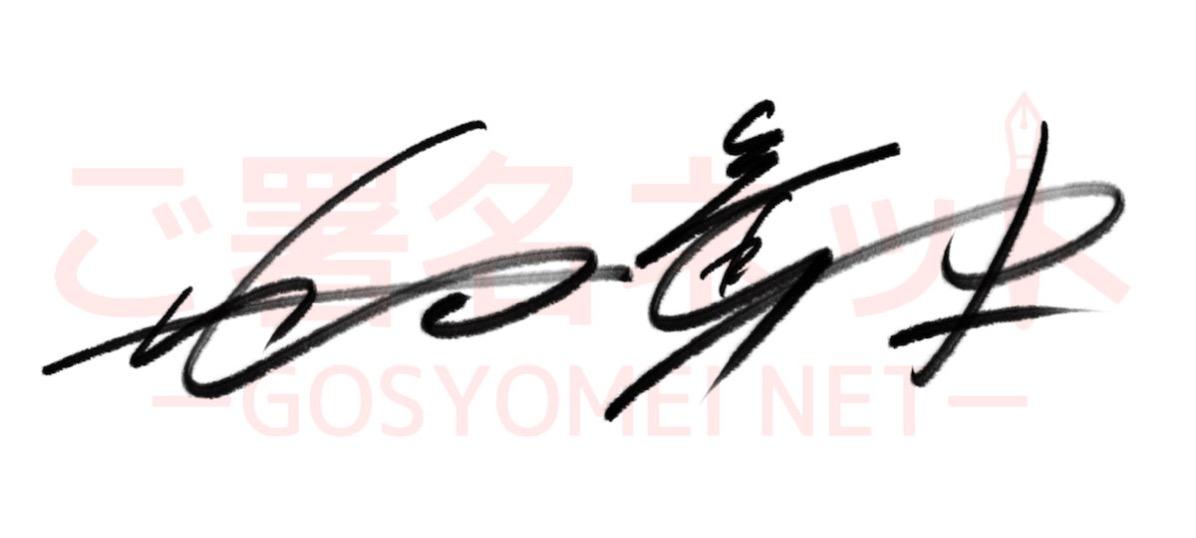 池田篤史様のサイン