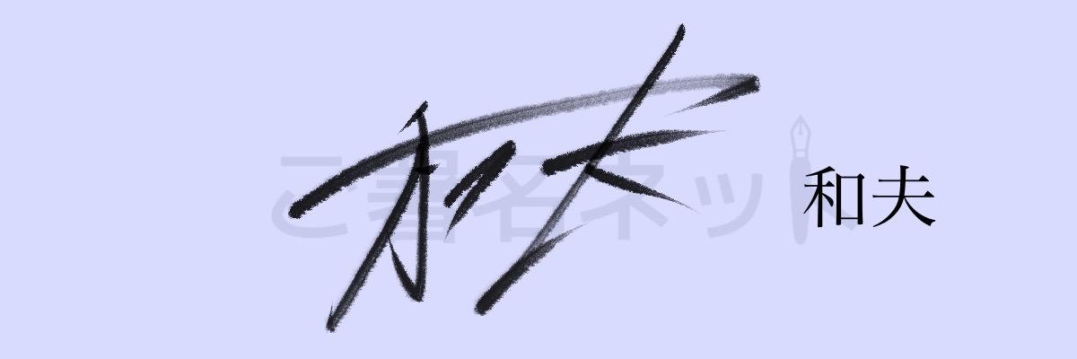 男らしいサイン