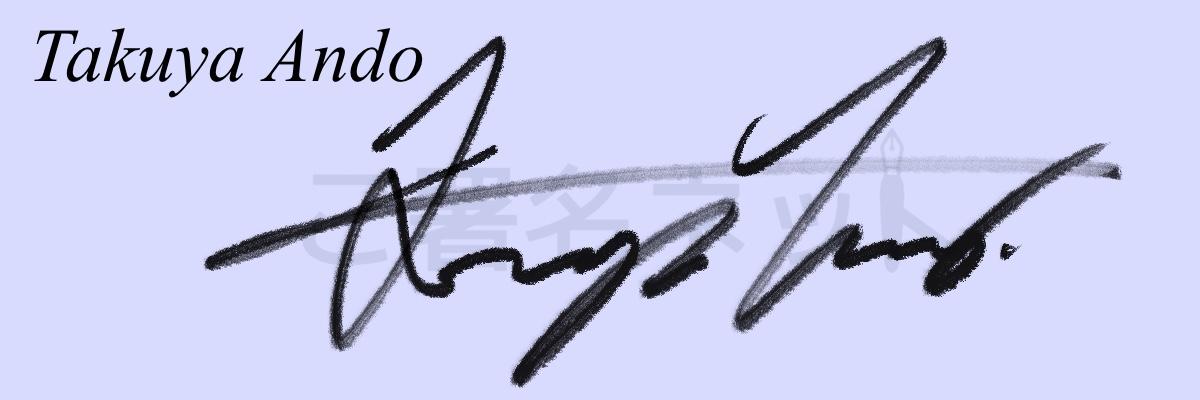 フルネームのサイン