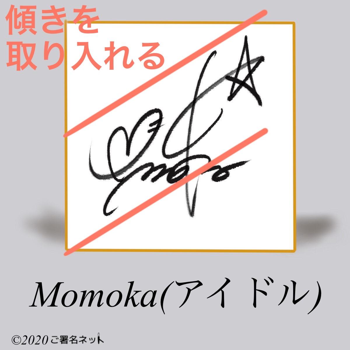 かわいいサインの書き方、作り方