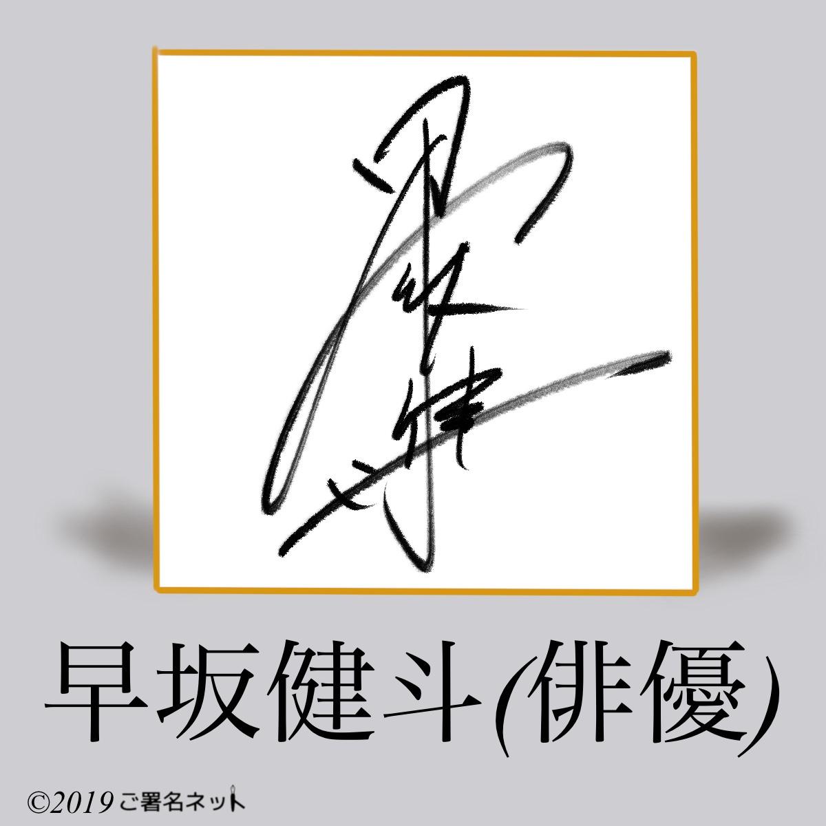 俳優のサイン