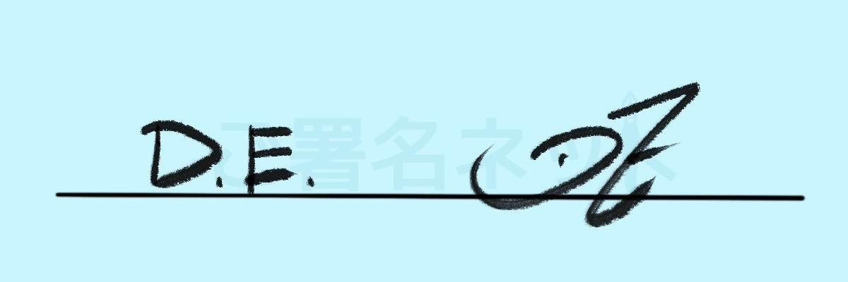 イニシャルサイン