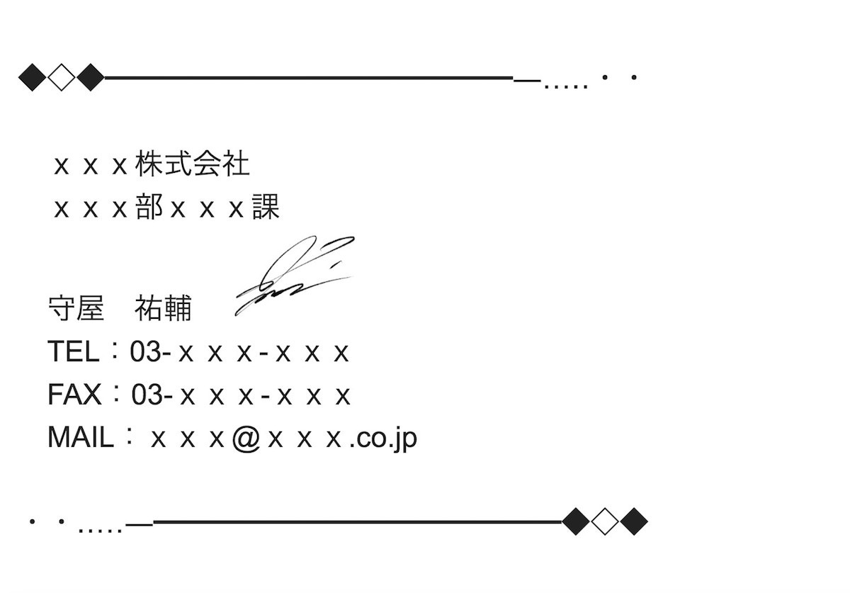 署名欄の電子サイン