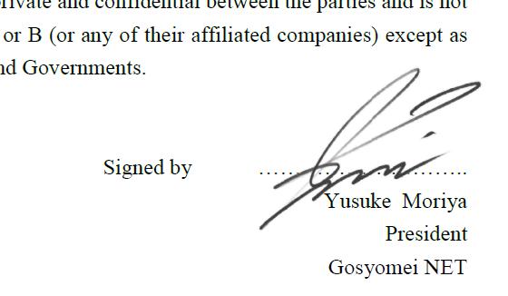 PDFにサイン