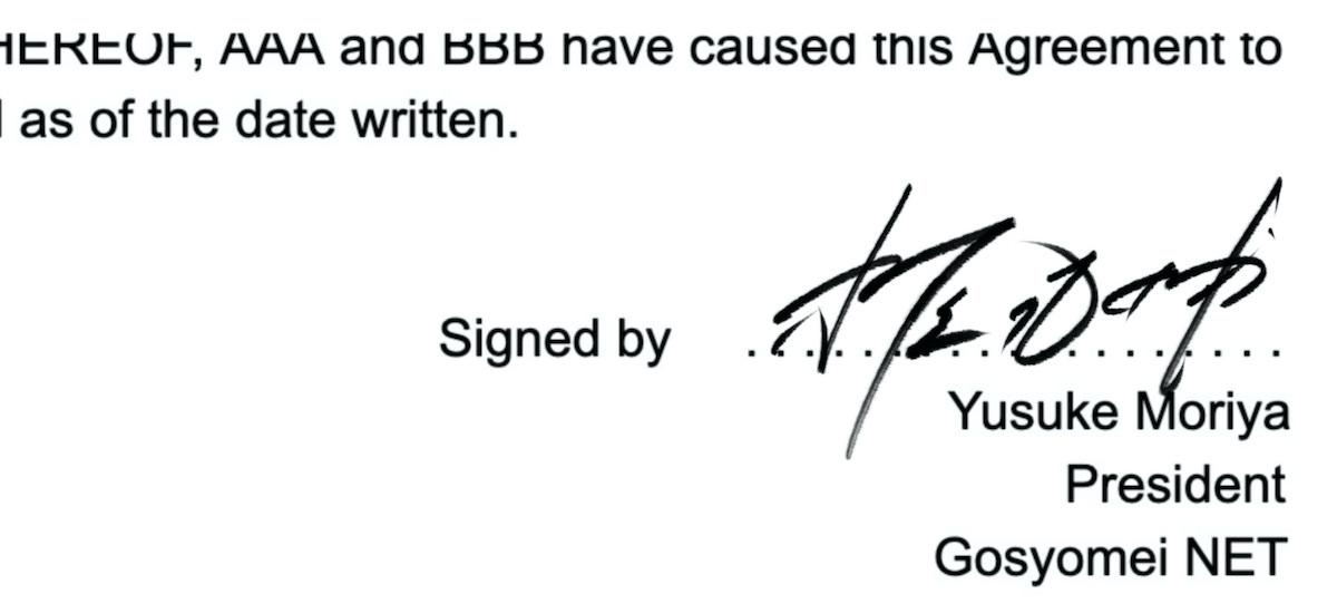かっこいい電子署名