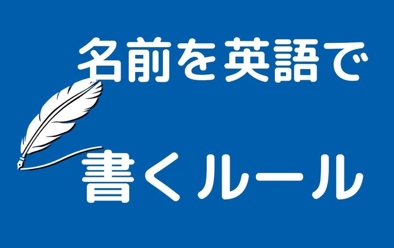 ファースト ネーム 日本