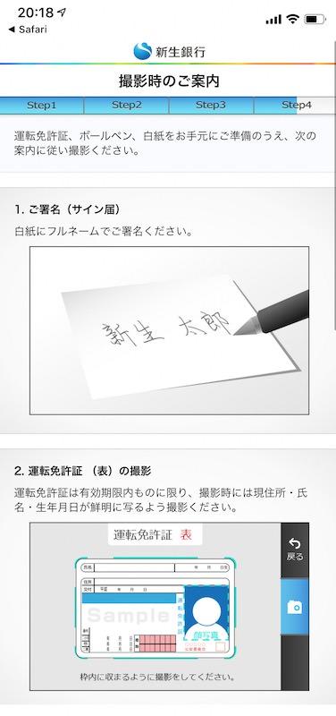 銀行口座をサインで開設する
