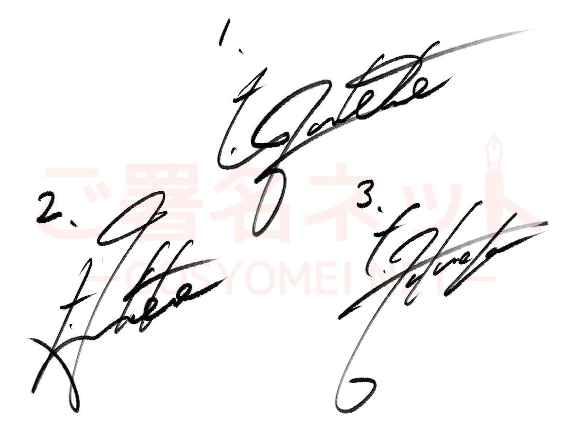 ヴァイオリン製作家福岡様のサイン