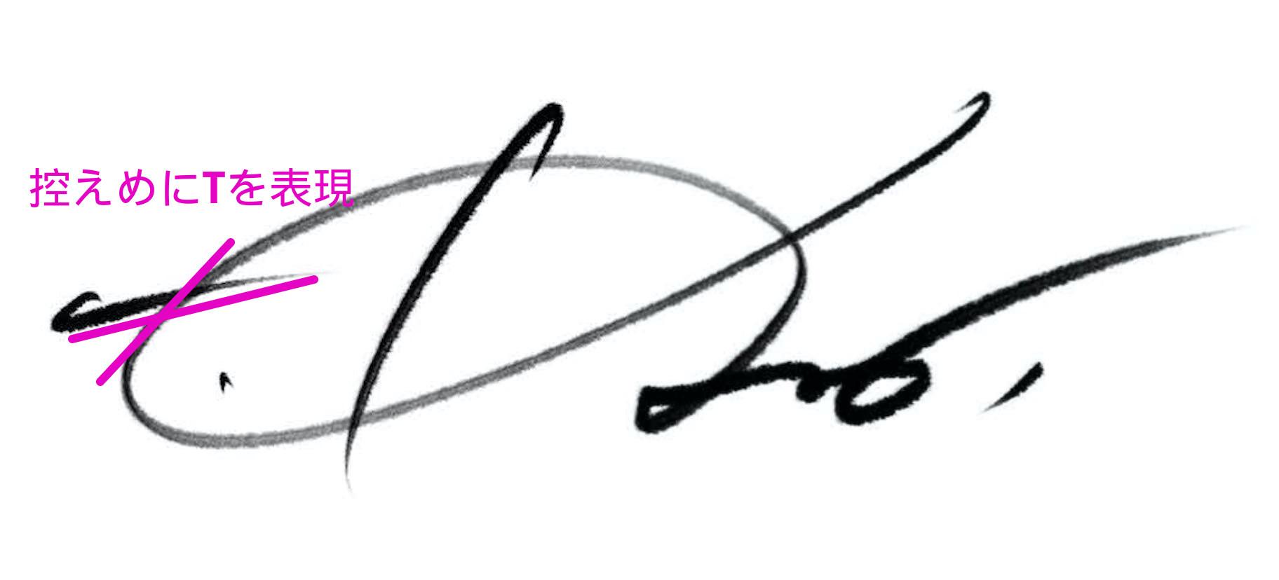 ハーマンインターナショナル久保様のサイン