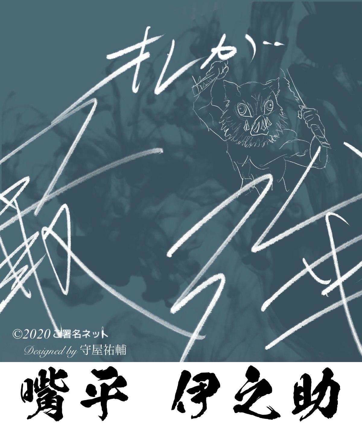 鬼滅の刃サイン