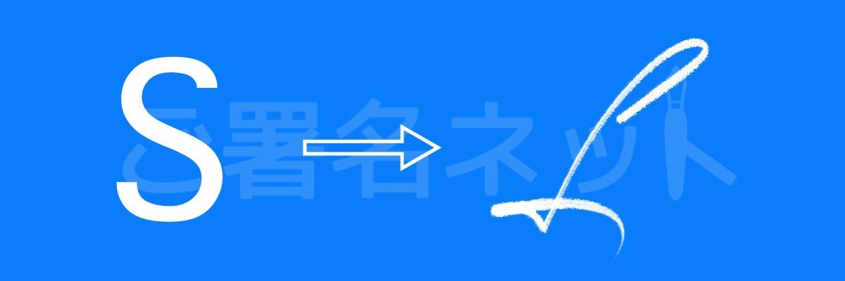 筆記体のサイン