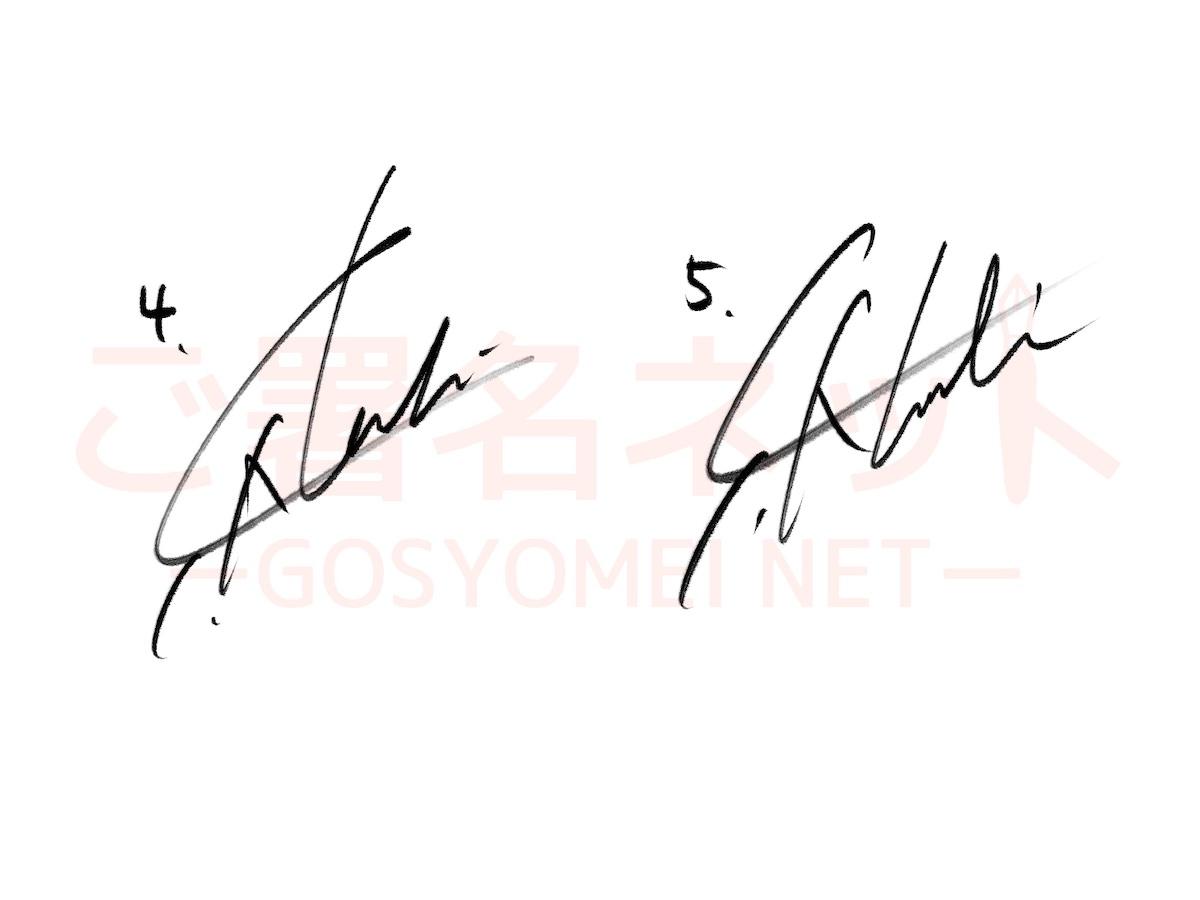 山中惇希選手のサイン