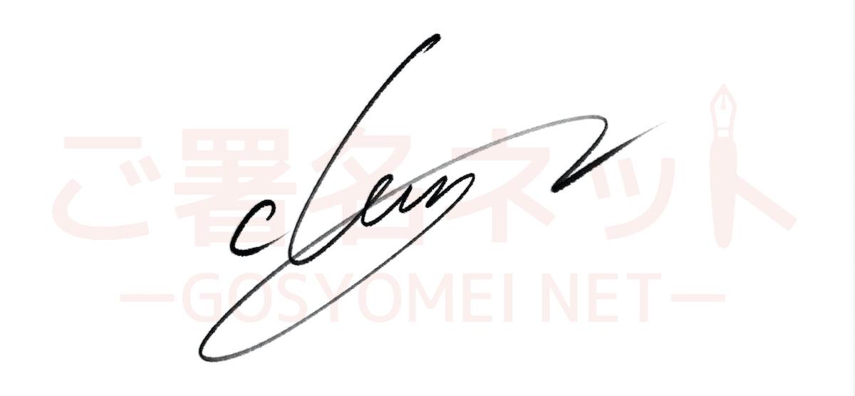 かわいいサイン