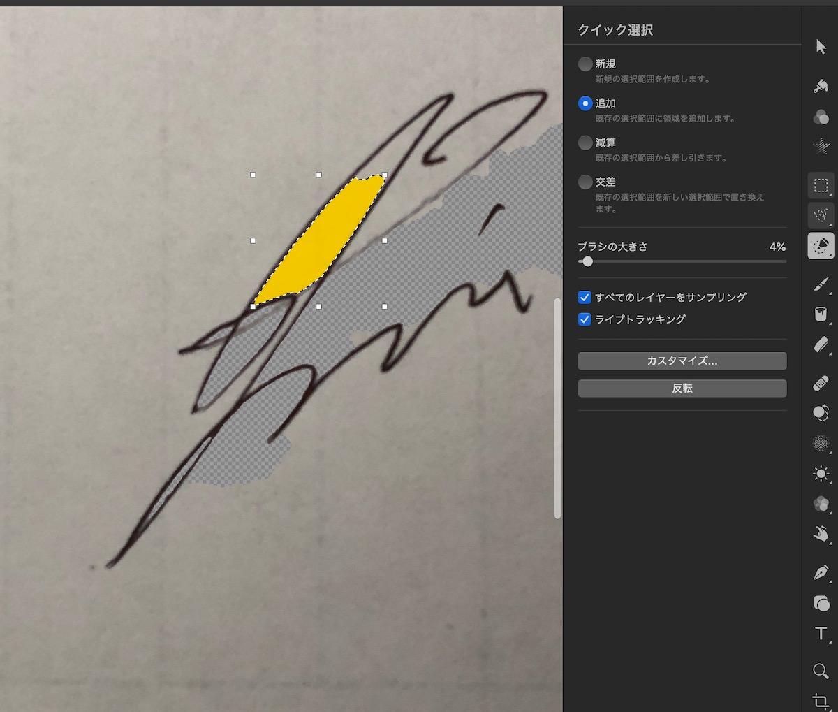 手書きサインの電子化