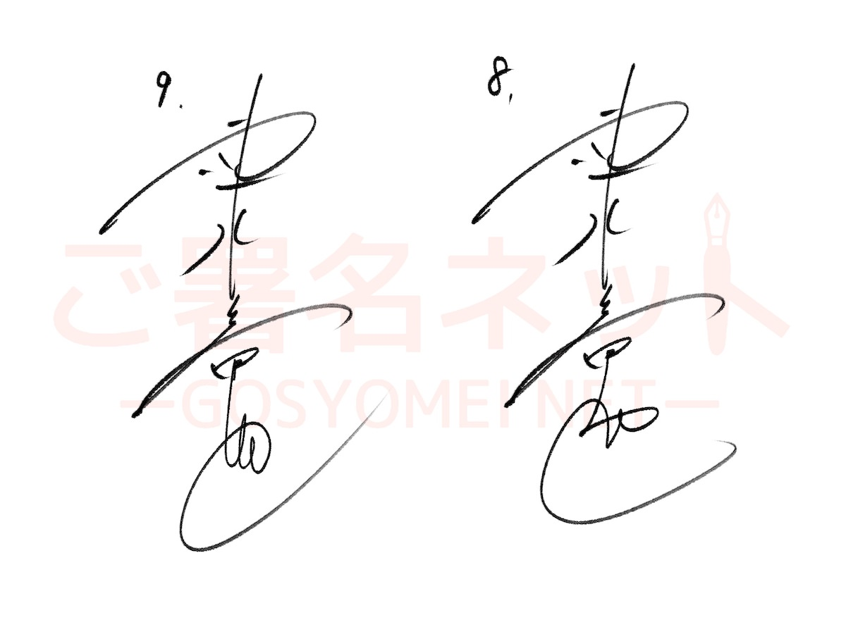 速水竜也選手のサイン